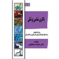 باکتری شناسی علوم پایه