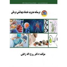 درسنامه مدیریت خدمات بهداشتی درمانی