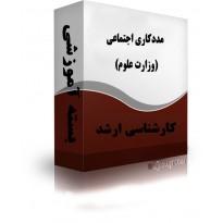 منابع و جزوات ارشد مددکاری اجتماعی (وزارت علوم)