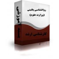 منابع و جزوات ارشد روانشناسی بالینی (وزارت علوم)