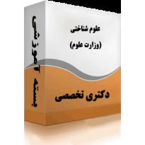 منابع و جزوات دکتری علوم شناختی (وزارت علوم)