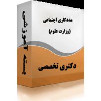 منابع و جزوات دکتری مددکاری اجتماعی (وزارت علوم)