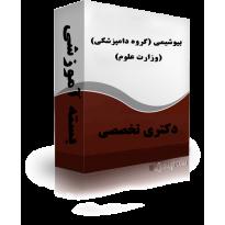 منابع و جزوات دکتری بیوشیمی (گروه دامپزشکی)