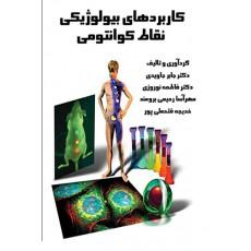 کاربردهای بیولوژیکی نقاط کوانتومی