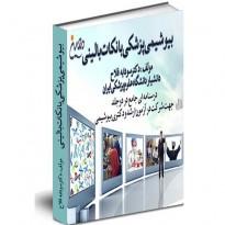 بیوشیمی پزشکی با نکات بالینی دکتر محمدی (جلد1)
