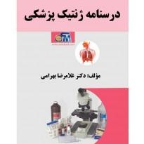درسنامه ژنتیک پزشکی