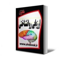 ارزیابی روانشناختی