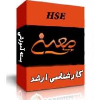 کارشناسی ارشد HSE