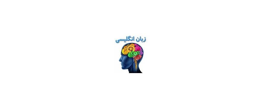 زبان تخصصی دکتری
